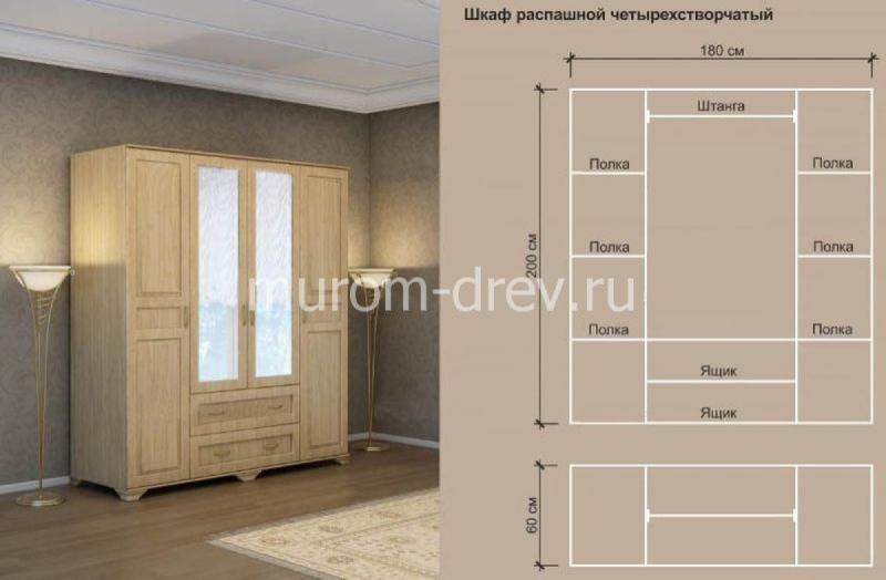 Шкаф из массива Витязь 240